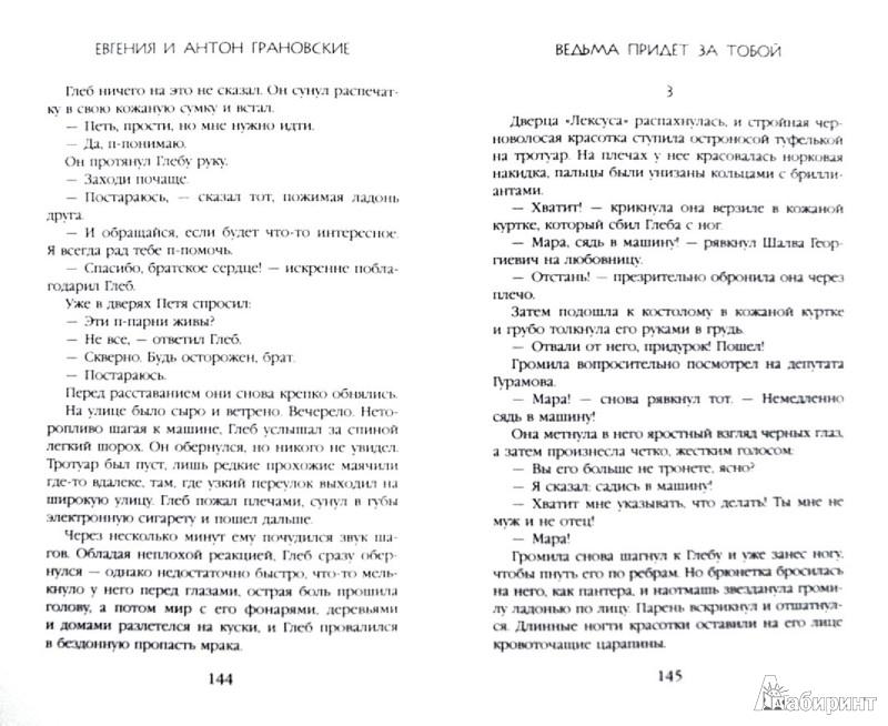 Иллюстрация 1 из 7 для Ведьма придет за тобой - Грановская, Грановский   Лабиринт - книги. Источник: Лабиринт