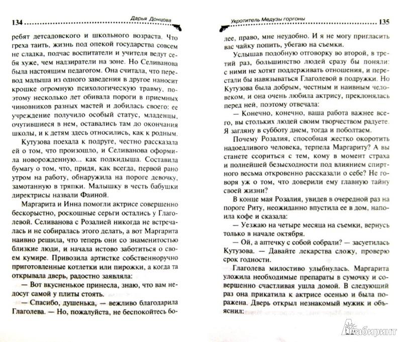 Иллюстрация 1 из 34 для Укротитель Медузы горгоны - Дарья Донцова | Лабиринт - книги. Источник: Лабиринт