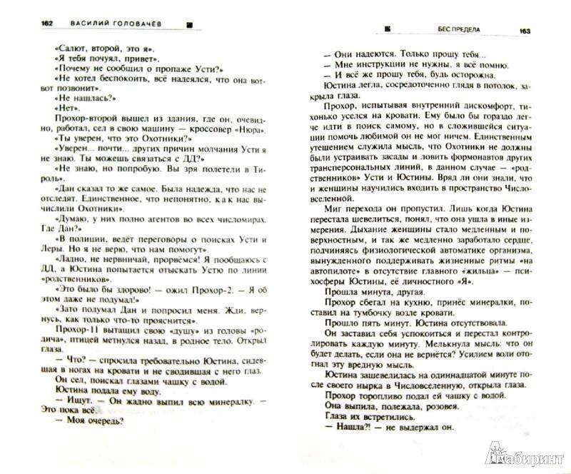 Иллюстрация 1 из 19 для Бес предела - Василий Головачев | Лабиринт - книги. Источник: Лабиринт