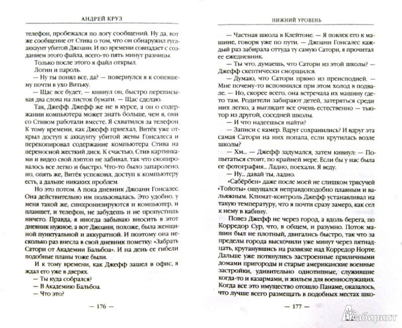 Иллюстрация 1 из 13 для Нижний уровень - Андрей Круз | Лабиринт - книги. Источник: Лабиринт
