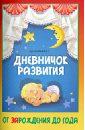 Дневничок развития: от зарождения до года, Арсентиева Светлана