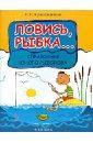 Красильников Николай Николаевич Ловись, рыбка...: справочник юного рыболова
