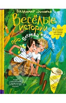 Веселые истории про Петрова и Васечкина фото
