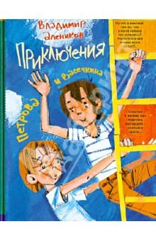 Приключения Петрова и Васечкина владимир алеников веселые истории про петрова и васечкина