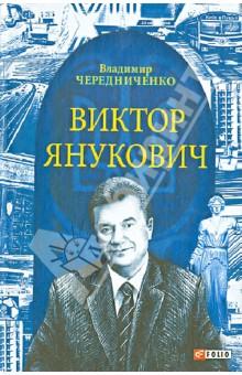 Виктор Янукович виктор халезов увеличение прибыли магазина