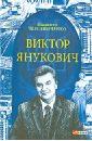 Чередниченко Владимир Иванович Виктор Янукович