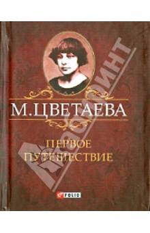Цветаева Марина Ивановна » Первое путешествие