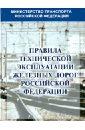 Правила технической эксплуатации железных дорог Российской Федерации мфу железнодорожного