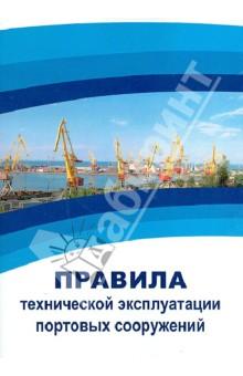 Правила технической эксплуатации портовых сооружений