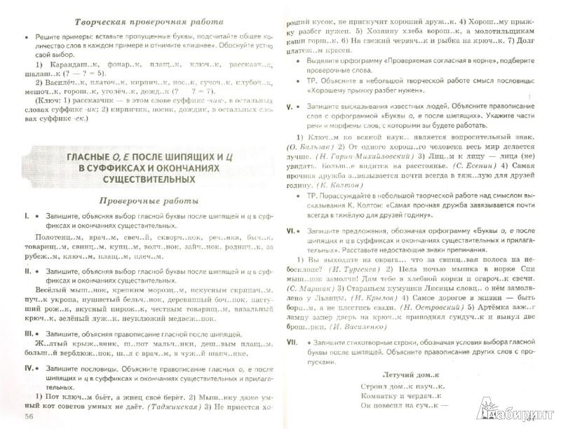 Иллюстрация из для Русский язык класс Контрольные и  Иллюстрация 1 из 16 для Русский язык 6 класс Контрольные и проверочные к учебнику