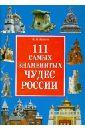 Бушуева Лариса Павловна 111 самых знаменитых чудес России