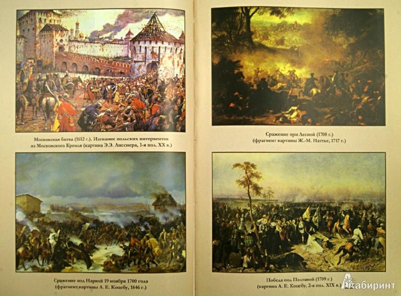 Иллюстрация 1 из 2 для Великие битвы великой России - Андрей Сизенко | Лабиринт - книги. Источник: Лабиринт