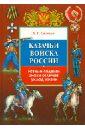 Сизенко Андрей Григорьевич Казачьи войска России. Ратные подвиги, знаки отличия, уклад жизни