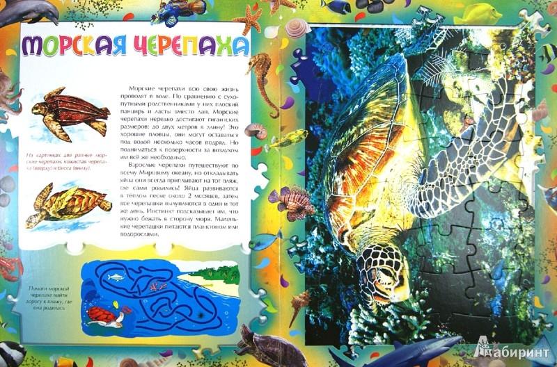 Иллюстрация 1 из 7 для Подводный мир. Книга с пазлами   Лабиринт - игрушки. Источник: Лабиринт