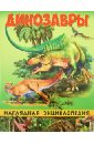 Маевская Барбара Динозавры