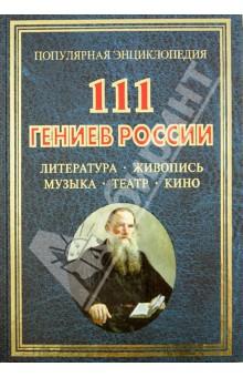 111 гениев России. Литература, живопись, музыка, театр, кино