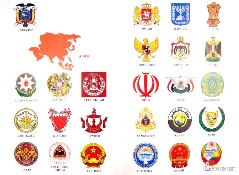 Иллюстрация 1 из 9 для Все страны Мира. Все флаги и гербы - Лариса Бушуева | Лабиринт - книги. Источник: Лабиринт