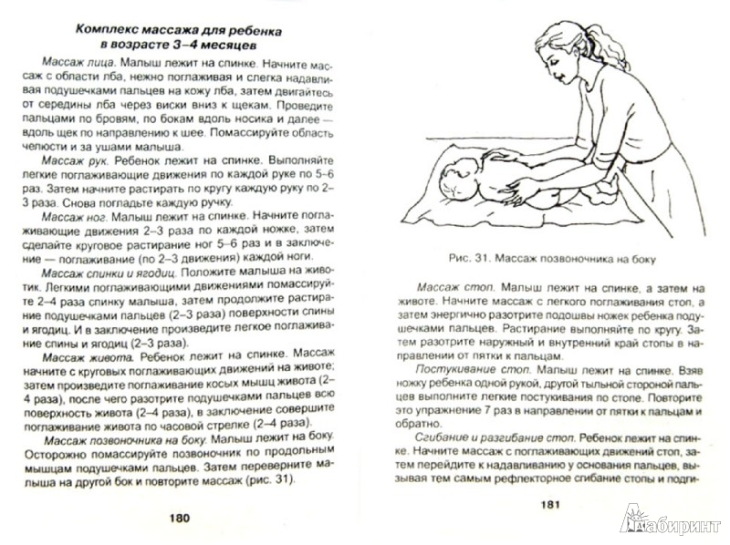 Иллюстрация 1 из 9 для Детское здоровье. Книга для пап и мам. Здоровье вашего малыша. Ваш ребенок не должен болеть! - Матюхина, Агишева, Изотова | Лабиринт - книги. Источник: Лабиринт