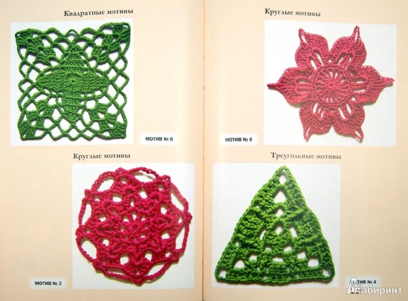 Иллюстрация 1 из 5 для Узоры для вязания крючком - Нечаева, Нечаева | Лабиринт - книги. Источник: Лабиринт