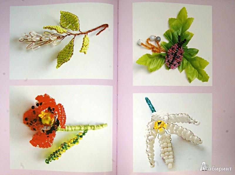 Иллюстрация 1 из 2 для Цветы и фигурки из бисера - Татьяна Шнуровозова | Лабиринт - книги. Источник: Лабиринт