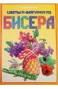 Обложка Цветы и фигурки из бисера