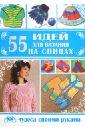 Обложка 55 идей для вязания на спицах