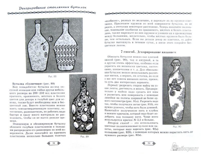 Иллюстрация 1 из 16 для 55 поделок из пластиковых бутылок - Татьяна Ткаченко | Лабиринт - книги. Источник: Лабиринт