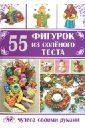 Рубцова Елена Сергеевна 55 фигурок из соленого теста н в зимина шедевры из соленого теста