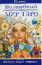 Папюс Волшебный мир Таро. Колода карт внутри