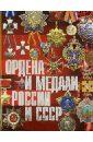 Изотова Маргарита Александровна Ордена и медали России и СССР