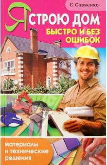 Я строю дом быстро и без ошибок