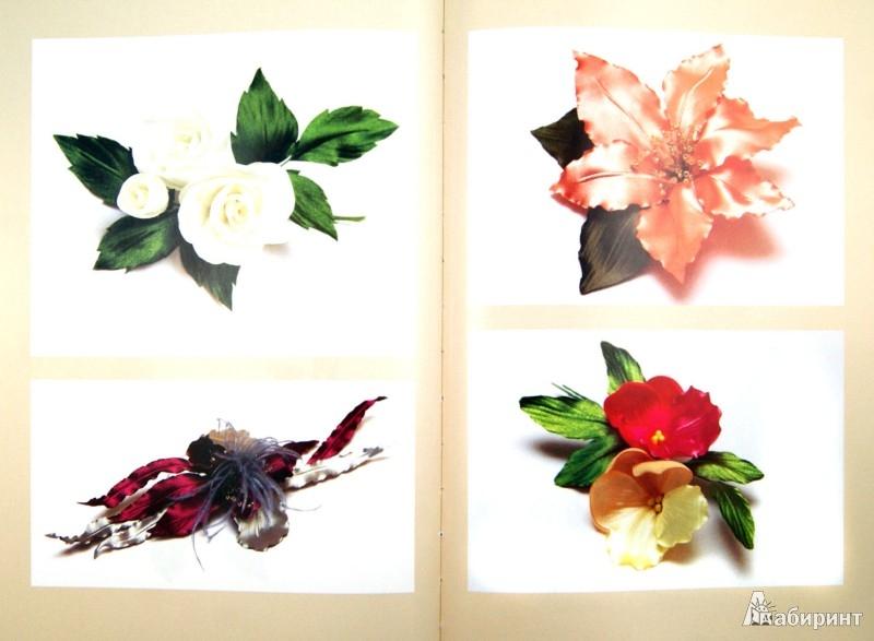 Иллюстрация 1 из 7 для Декоративные цветы из ткани. Мастер-класс - Полина Кузнецова | Лабиринт - книги. Источник: Лабиринт