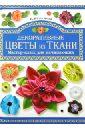 Обложка Декоративные цветы из ткани. Мастер-класс