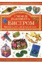 Ткаченко Татьяна Борисовна Учимся вышивать бисером. Мастер-класс для начинающих цена и фото