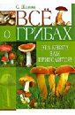 Шанина Светлана Анатольевна, Алешина Наталия Алексеевна, Гаврилова Анна Все о грибах. Эта книга вам пригодится!