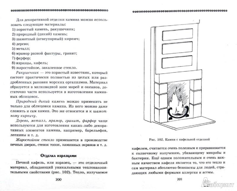 Иллюстрация 1 из 4 для Все о строительстве печи, камина, бани. От проекта до воплощения - Демин, Жмакин   Лабиринт - книги. Источник: Лабиринт