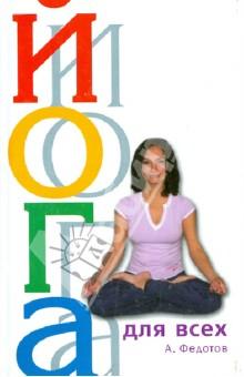 Йога для всех. Путь к оздоровлению и долголетию