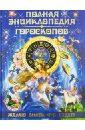 Петрова Татьяна Николаевна Полная энциклопедия гороскопов. Желаю знать, что будет!
