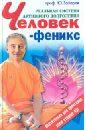 Захаров Ю. Человек-феникс. Реальная система активного долголетия