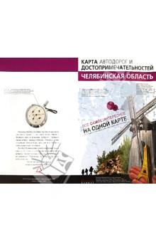 Челябинская область. Карта автодорог и достопримечательностей
