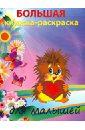 Большая книжка-раскраска для малышей раскраска для малышей машинки