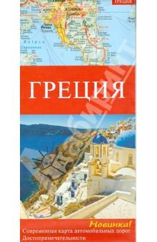Греция. Современная карта автомобильных дорог
