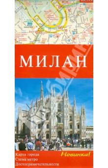 Милан. Карта города. Схема метро. Достопримечательности