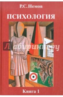 Психология. В 3-х книгах. Книга 1. Общие основы психологии. Учебник