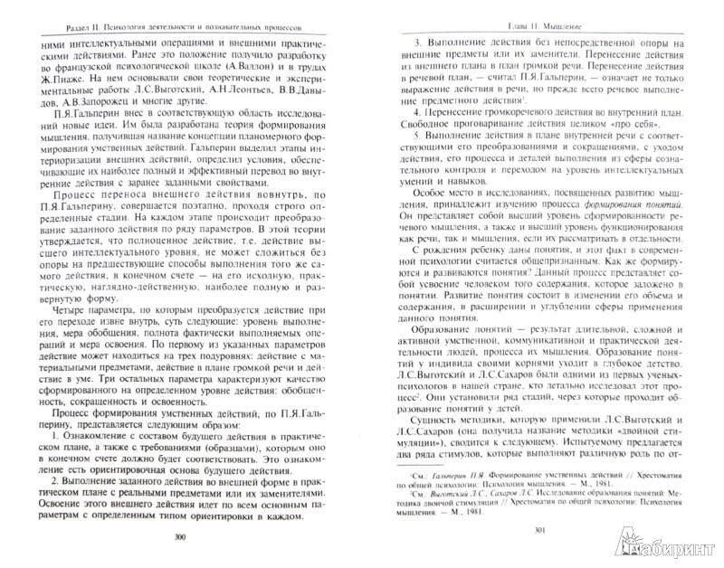 Иллюстрация 1 из 24 для Психология. В 3 книгах. Книга 1. Общие основы психологии - Роберт Немов | Лабиринт - книги. Источник: Лабиринт