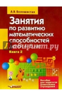 Занятия по развитию математ.  способностей детей 4-5лет. Пособие для педаг. дошк. учр. В 2 кн. Кн. 2