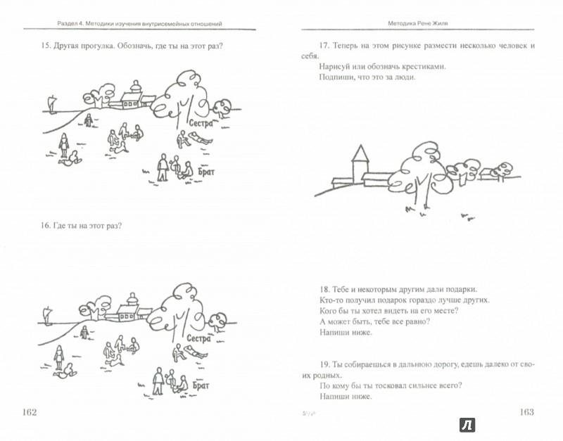 Иллюстрация 1 из 19 для Психологические тесты. В 2-х томах. Том 2 | Лабиринт - книги. Источник: Лабиринт