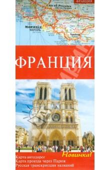 Франция. Карта автомобильных дорог. Карта проезда через Париж