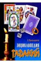 Пыльцына Елена Евгеньевна Энциклопедия гаданий