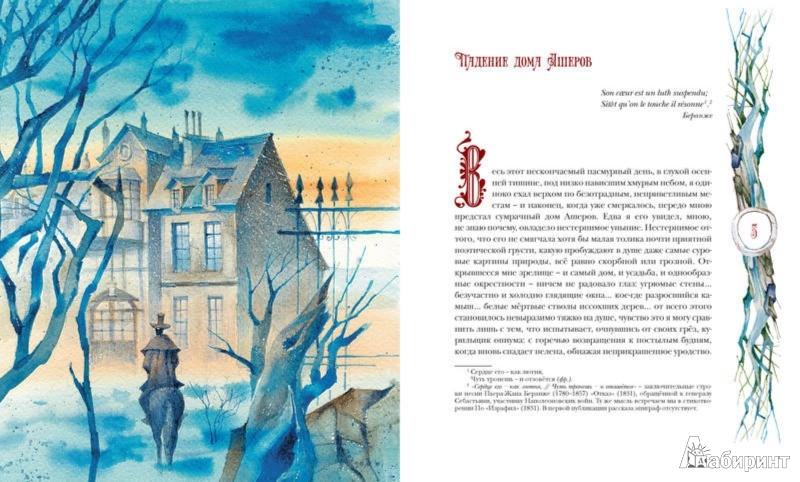Иллюстрация 1 из 32 для Золотой жук - Эдгар По | Лабиринт - книги. Источник: Лабиринт
